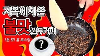 홈카페 프라이팬 로스팅 갓 볶은 원두 불맛 원두 커피 …