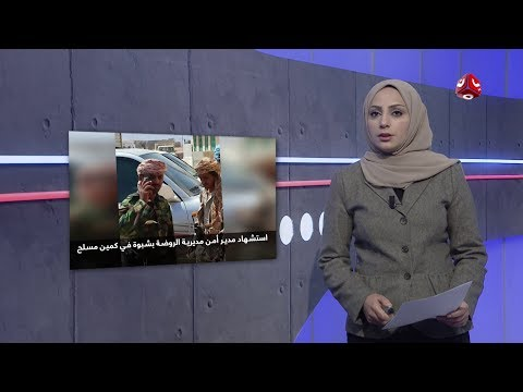 موجز الاخبار | 05 - 12 - 2019 | تقديم مروه السوادي | يمن شباب
