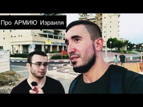 Армия ИЗРАИЛЯ (ЦАХАЛ) Интервью