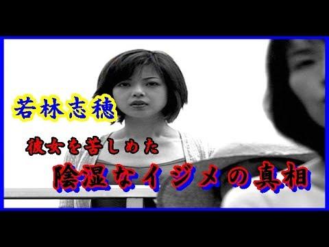 元女優・若林志穂が受けた 陰湿なイジメの真相