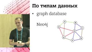 NoSQL - коротко о главном  Сергей Туленцев (TextMaster)