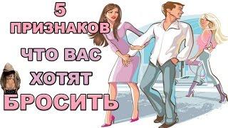 5 ПРИЗНАКОВ ЧТО ПАРЕНЬ ХОЧЕТ БРОСИТЬ ТЕБЯ