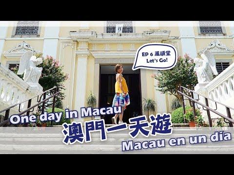 澳門一天遊 【EP6】Macau travel guide【風順堂 - 鄭家大屋 - 亞婆井 - 主教山】Guías de viajes de Macau