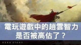 很多人對趙雲的印象都是「智勇雙全」,連帶也讓他在三國主題電玩中的智...