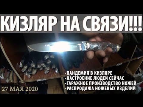 Кизляр на связи!!! Ножевое производство в гаражах под любой карман). Пандемия 28 мая 2020год.