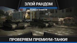 Armored Warfare - Премо-смотр! \ Раздаём коды!