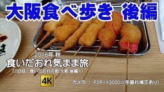 大阪食べ歩き 後編 -2018年秋 食いだおれ気まま旅 2日目- 4K (eat around in OSAKA Part.2)