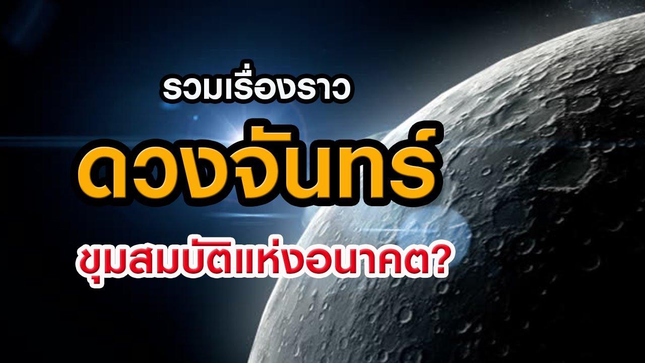 """รวมเรื่องราว """"ดวงจันทร์"""" ขุมสมบัติแห่งอนาคต? (ฟังยาวๆ 40 นาที)"""