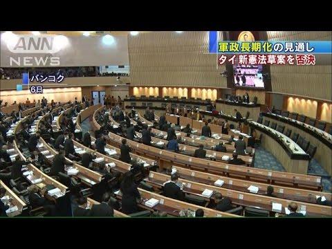 新憲法草案を否決 タイ軍事政権が長期化へ(15/09/07)