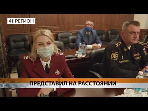 Новости Камчатки за 8 апреля 2020