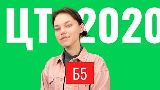 ЦТ 2020 В5