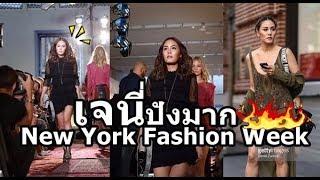 ใจเร ง เอ ย เจน ส ดป งบนเวท โลก new york fashion week 2017 ในฐานะแอมบาสเดอร เมย เบลล น ไทยแลนด