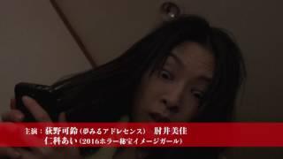 「第3回 夏のホラー秘宝まつり 2016」予告編 永瀬はるか 検索動画 14