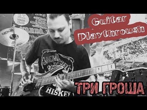 ТРИ ГРОША - XYDOЖNИКИ, что.... (Guitar Playthrough)