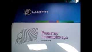 Радиатор кондиционера Aveo, Лузар