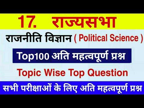 Political Science के टॉप 100 प्रश्न   Rajyesba राजनीति विज्ञान  राज्यसभा भारतीय संविधान प्रश्नोत्तरी