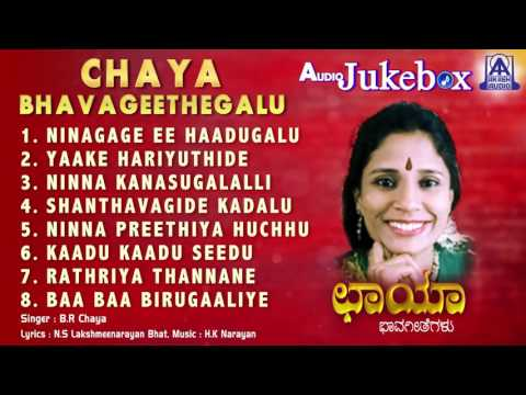 Chaya Bhavageethegalu | Bhavageethe Audio Jukebox | B R Chaya | N S Lakshminarayan Bhat