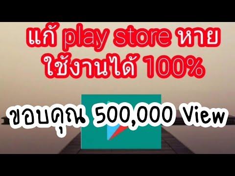วิธีแก้ play store หาย ใช้ได้ 10000000000%
