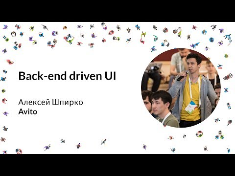 Back-end driven UI | Алексей Шпирко