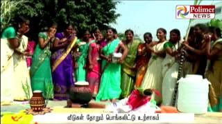Tamil festival of Pongal celebration House calls