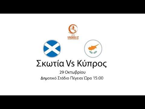 Scotland - Cyprus U-17 (Group 5) 29/10/2018