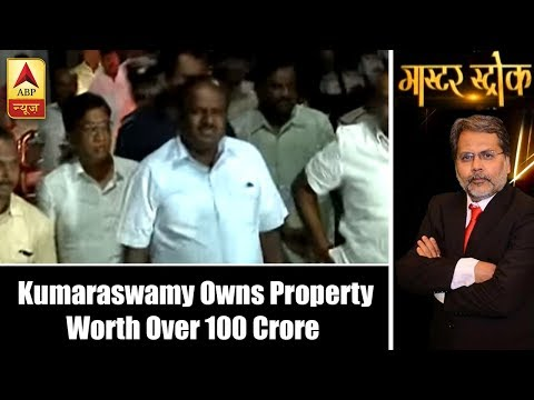 Master Stroke Full (21.05.18): Kumaraswamy owns property wor