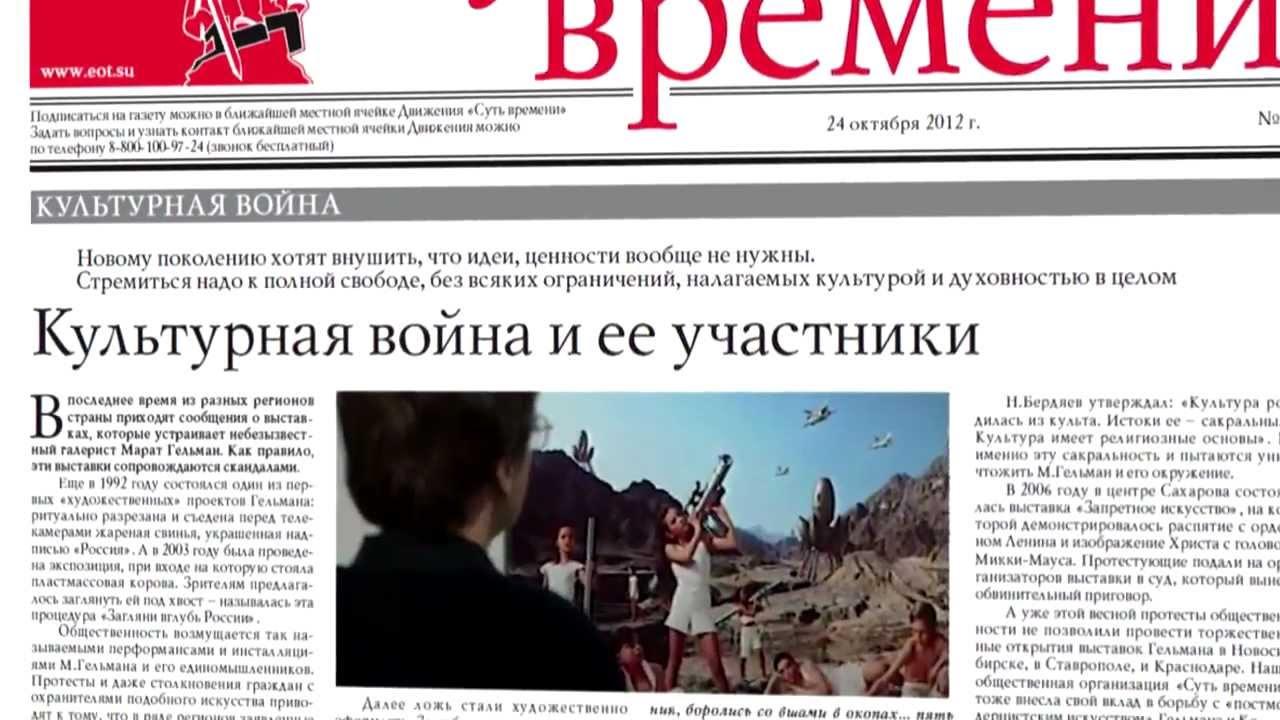 Газета «Суть времени»