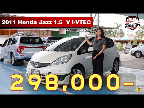 รีวิว2011 Honda Jazz 1.5  V iVTECฟรีดาวน์ l รถบ้านคุณวิทยา (ขายแล้ว)