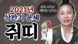 ★2021년 신축년 쥐띠운세 띠별운세★38세 50세 62세 수원점집 용불사