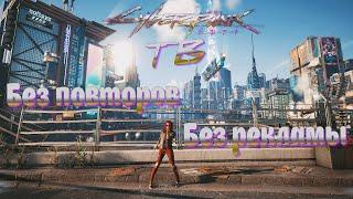 Cyberpunk 2077 Все ТВ передачи без повторов и рекламы