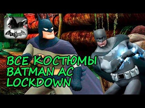 Прохождение Batman: Arkham City Lockdown эпизод 7 ВСЕ КОСТЮМЫ