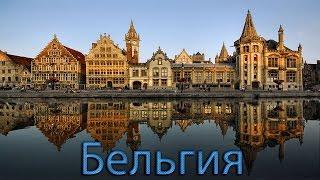 видео Интересные факты о Бельгии