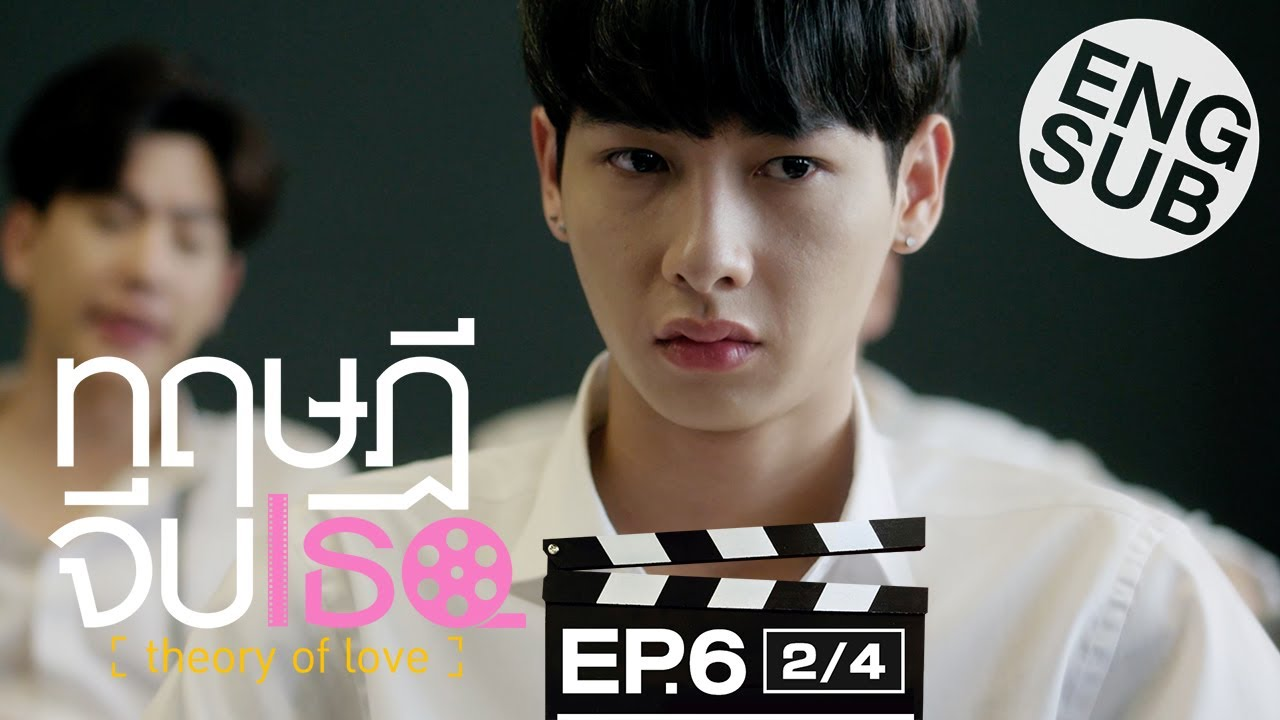 Download [Eng Sub] ทฤษฎีจีบเธอ Theory of Love | EP.6 [2/4]