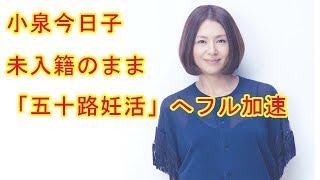 関連動画 おかしなバラエティショー 小泉 今日子 https://www.youtube.c...