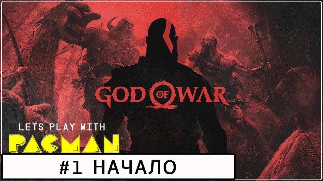 God of War #1 ПРОХОЖДЕНИЕ