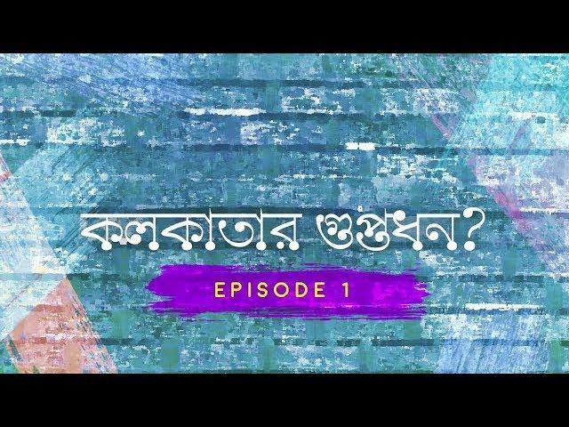 Kolkatar Guptodhon?  Episode 1 feat. Mirchi Deep & Abir Chatterjee