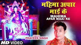 MAHIMA APAR MAAI KE   Latest Bhojpuri Devi Geet Video 2019   PRAVEEN SINGH  T-Series HamaarBhojpuri