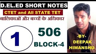 #1 Girl Child and Child Right Course 506 Block 4 DELED Short Notes by Deepak Himanshu, Your Online P