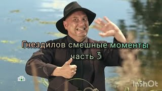 Гнездилов // смешные моменты часть 3 // пёс