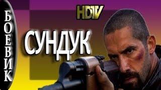 Фильм детектив Сундук 2017 новинка боевик