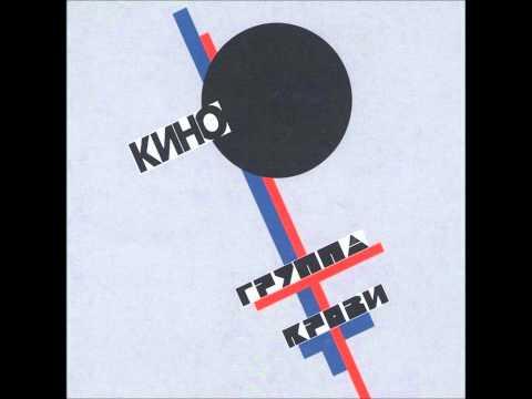 Kino - Gruppa Krovi / Кино - Группа Крови