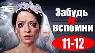 Забудь и вспомни 11,12 серия - Русские мелодрамы 2016 - краткое содержание