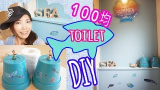 100均SERIA購入品でトイレDIYしてみました~!テーマは海!ハワイ!...