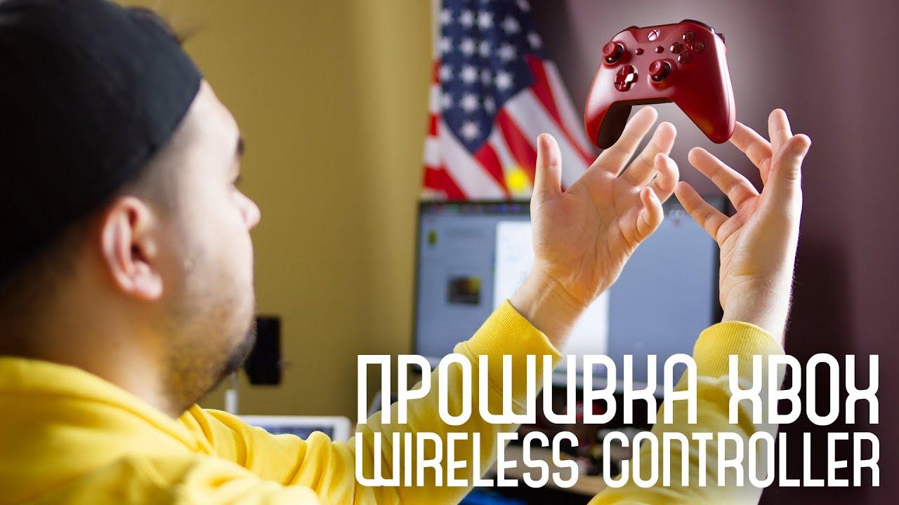 Как обновить прошивку XBOX Wireless Controller на ПК