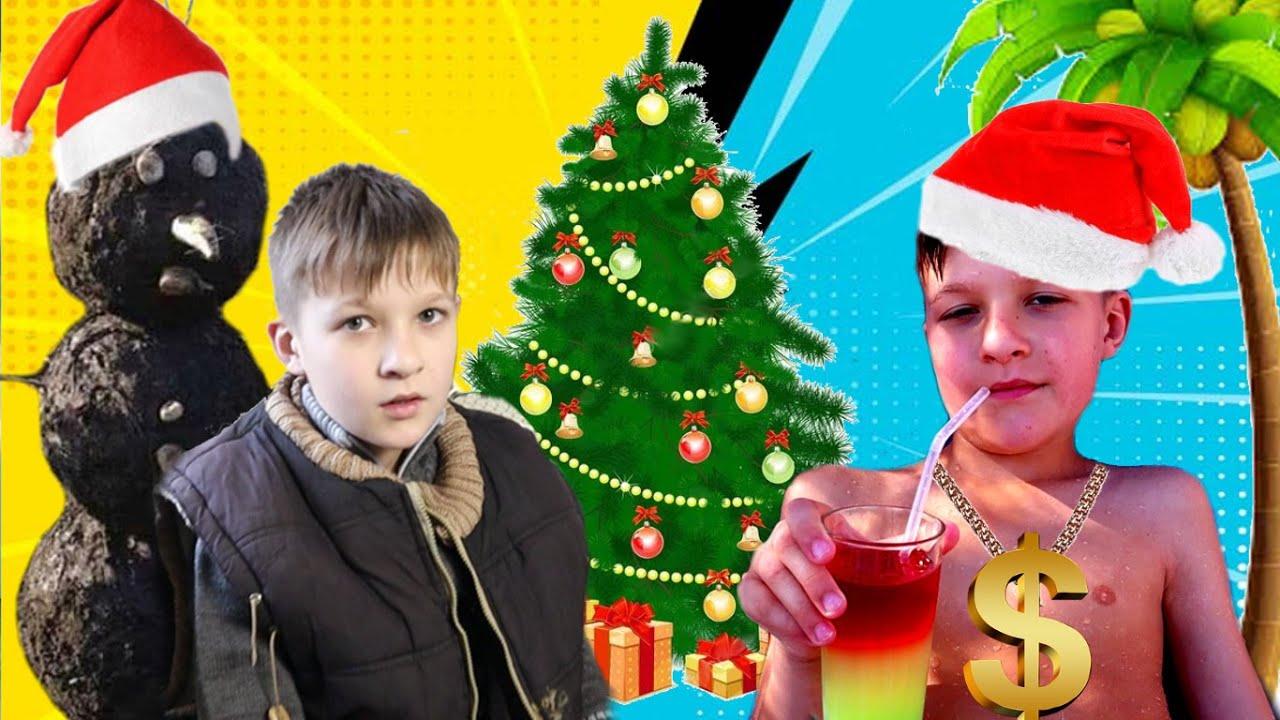 Богатый школьник против БЕДНОГО на Новый год!