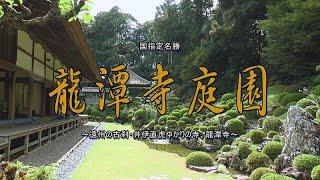 [静岡県浜松市] 遠州の古刹・龍潭寺(りょうたんじ)は、天平5年(733)...