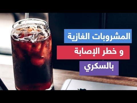 هل تضاعف المشروبات الغازية خطر الإصابة بالسكري؟  - 19:55-2019 / 1 / 19