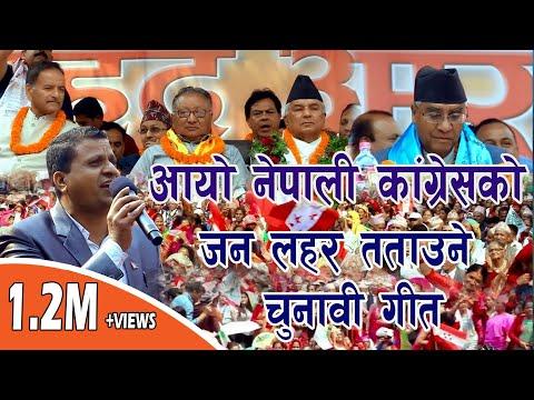 New Nepali Congress Election Song //2074//2017 By Cholendra Paudel //नेपाली कांग्रेस को चुनाबी गीत