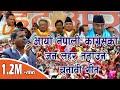 Download New Nepali Congress Election Song //2074//2017 By Cholendra Paudel //नेपाली कांग्रेस को चुनाबी गीत MP3 song and Music Video