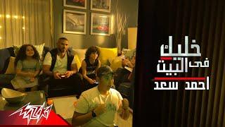 Ahmed Saad - Khalik Fel Beit ( Music Video - 2020 ) أحمد سعد - خليك فى البيت